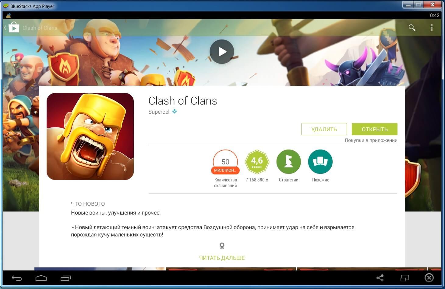 скачать clash of clans play маркета